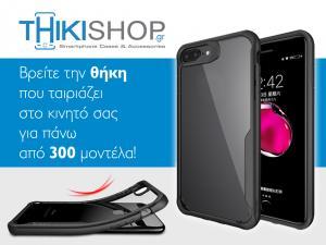 ΘΗΚΕΣ SMARTPHONES